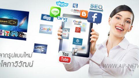 ระบบทำงาน ทีมออนไลน์ และออฟไลน์ บริษัทไอยรา แพลนเน็ต