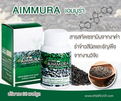 Aimmura เอมมูร่า ราคาส่ง ราคาถูก ของแท้ชั่วร์ 1000% ดร.ปรัชญา