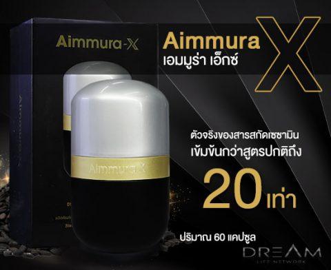 Aimmura-X (เอมมูร่า-X) เซซามิน งาดำ 20 เท่า แท้ชั่วร์ 100%