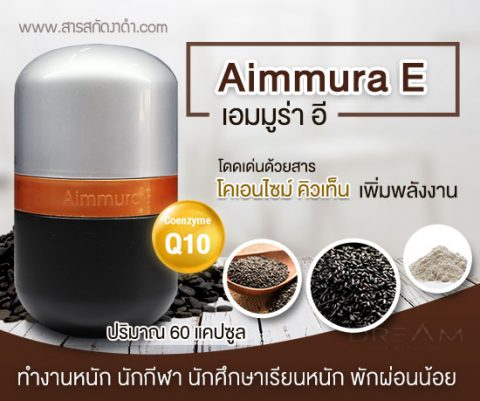Aimmura-E (เอมมูร่า-อี) สารโคเอนไซม์ คิวเท็น รศ.ดร.ปรัชญา คงทวีเลิศ