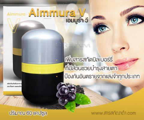 Aimmura-V (เอมมูร่า-วี) ช่วยบำรุงสายตา ผลิตภัณฑ์ชั้นยอด ของแท้ชั่วร์