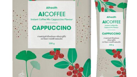 AICOFFEE CAPPUCCINO กาแฟเกรดพรีเมี่ยม ดุจดั่งสัมผัสกลิ่นไอกาแฟสด